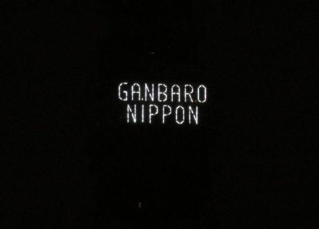 Ganbaro_black